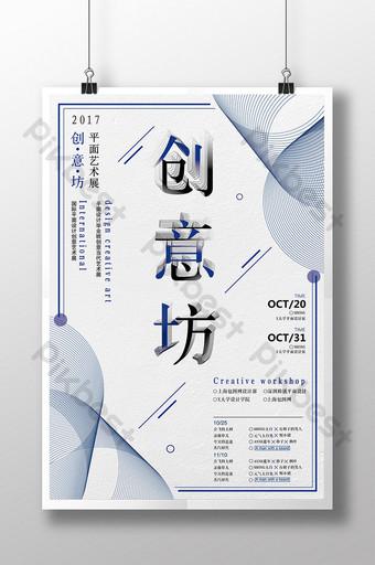 Affiche d'exposition d'art de conception de diplôme d'atelier créatif de mode simple Modèle AI
