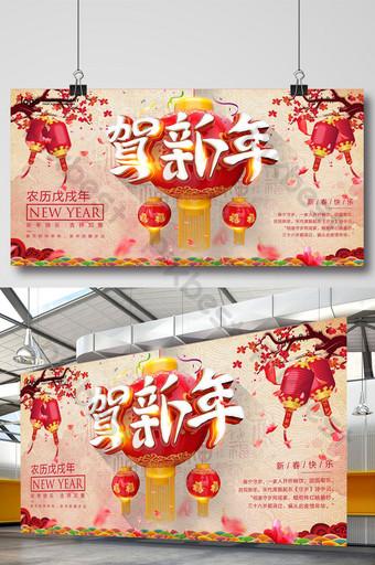 Modèle d'affiche de festival de nouvel an de félicitation de mot créatif en trois dimensions Modèle PSD