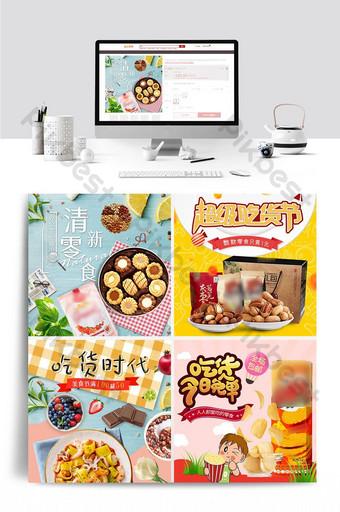 Carte de maître de collation Tmall Taobao ludique de mode Modèle PSD Commerce électronique Modèle PSD