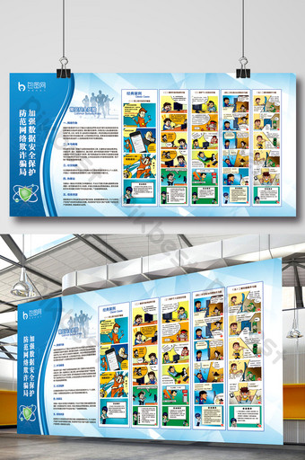 Network Security Prevention and Fraud Propaganda Panel Template PSD