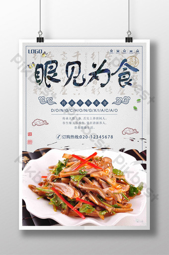 Chinese style see is food creative poster design Template PSD