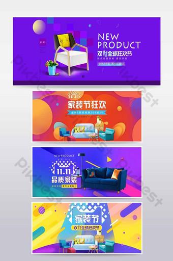 Ecommerce Double 11 Carnival Promotion Home Decoration Festival Poster Shop E-commerce Sagoma PSD