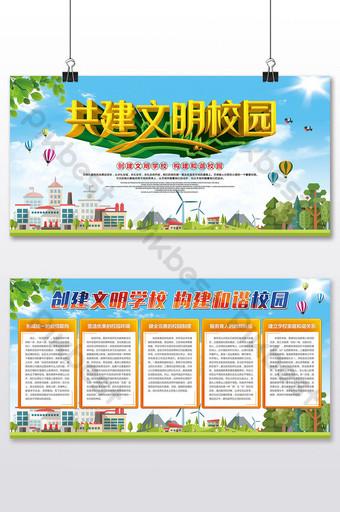 創建一所文明學校,為和諧校園建立全套展示板 模板 PSD