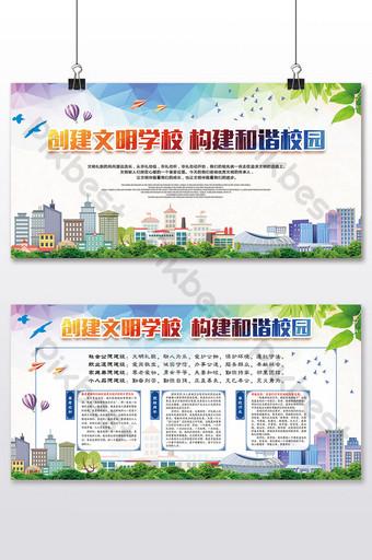 創建文明學校,構建和諧校園兩塊展示板 模板 PSD