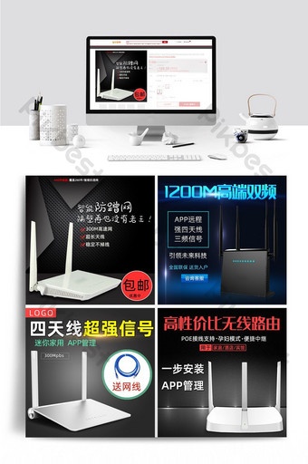 Modèle de conception de carte principale de routeur de fond noir Commerce électronique Modèle PSD
