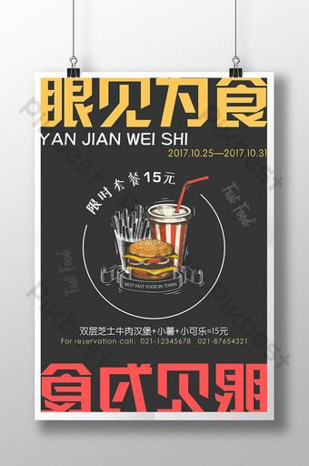 cartel de promoción de comida rápida gourmet retro creativo Modelo AI