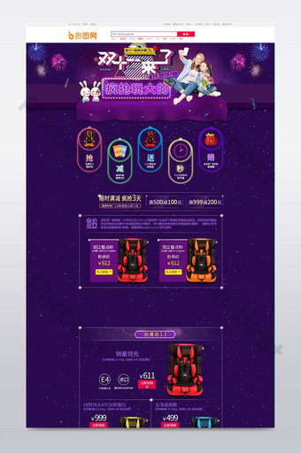 Neon Cartoon Style Child Safety Seat Double Eleven Homepage Template E-commerce Template PSD