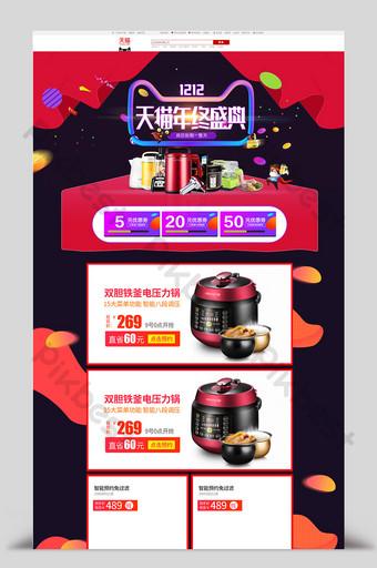 النمط الصيني مزدوج 12 أثاث متجر ترويج المنتجات المنزلية التجارة الإلكترونية قالب PSD