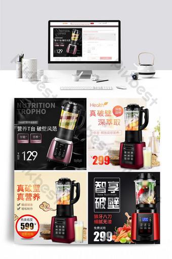 Mur de machine de complément alimentaire de commerce électronique brisant l'image principale à travers le train Modèle PSD Commerce électronique Modèle PSD
