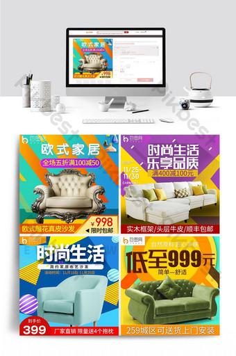 تاوباو تعزيز كبير نمط بناء المنزل s أريكة الصورة الرئيسية من خلال قالب القطار التجارة الإلكترونية قالب PSD