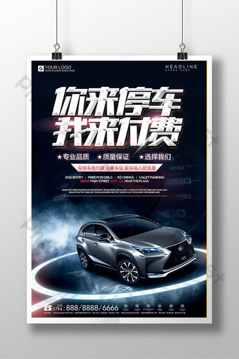 你把我停車付錢車業務海報背景 模板 PSD