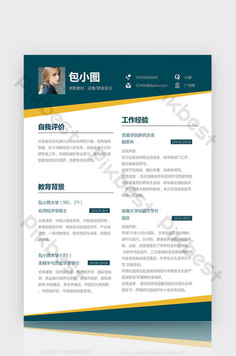 Securities Finance and Accounting Fresh Intern Resume Word Template Universal Word Template DOC