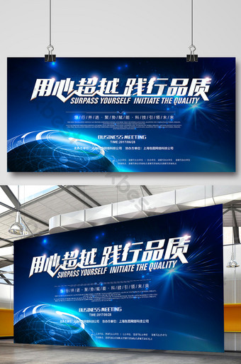Blue technology exhibition corporate conference background wall display board Template PSD