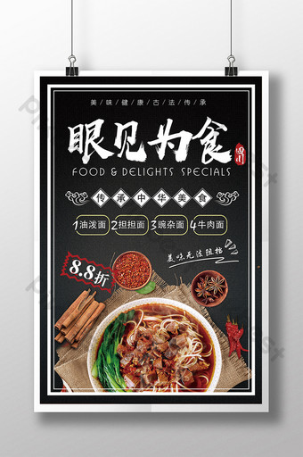 Seeing for Food Creative Promotion Poster Template PSD