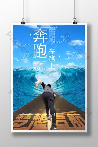 堅持夢想,走在路上創意海報 模板 PSD
