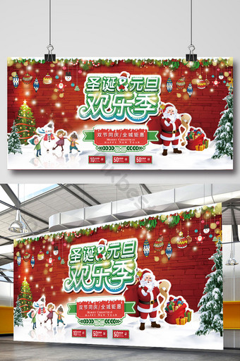 Christmas and new year's day happy season double festival celebration promotion poster Template PSD