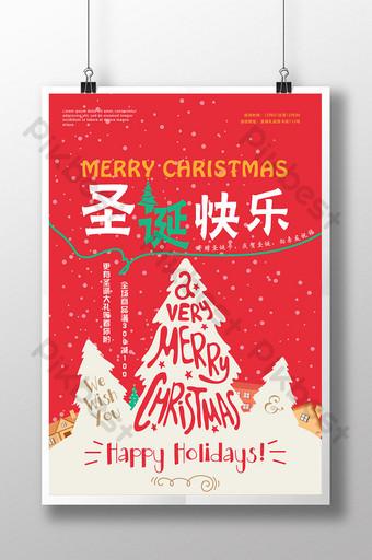 Affiche de promotion de carte de voeux de Noël dessin animé créatif Modèle AI