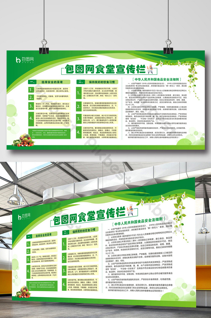 Food Safety Law Canteen Bulletin Board Template Free Download Pikbest