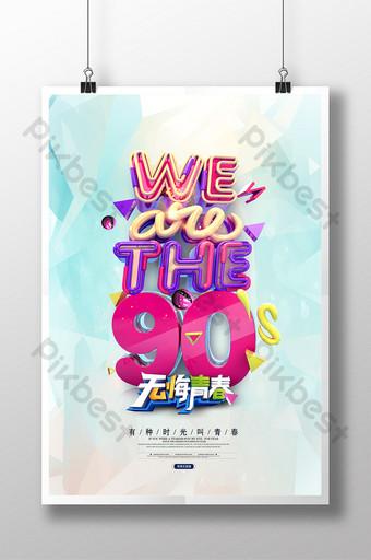 青春綻放我們是90年代後期的創意海報 模板 PSD