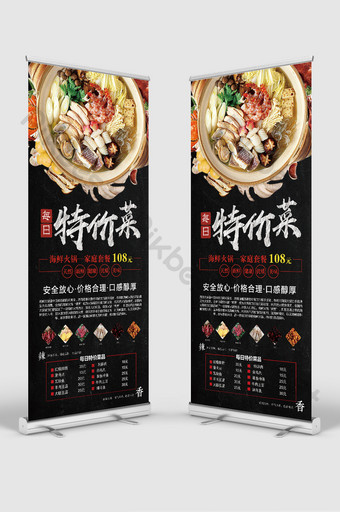high end seafood hot pot food promotion daily special dish roll up standee Template PSD