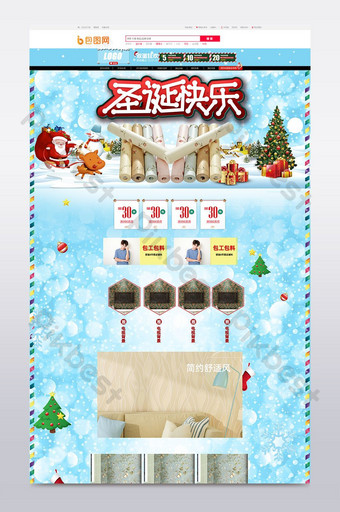 عيد الميلاد العام الجديد ق يوم خلفية جديدة ولطيفة المنزل pvc الأرضيات الخشبية التجارة الإلكترونية قالب PSD