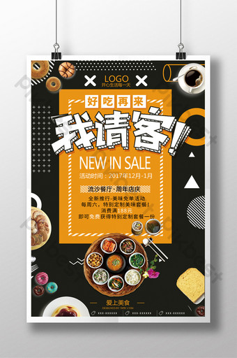 我對待美味的食物,並來到餐廳促銷海報 模板 PSD