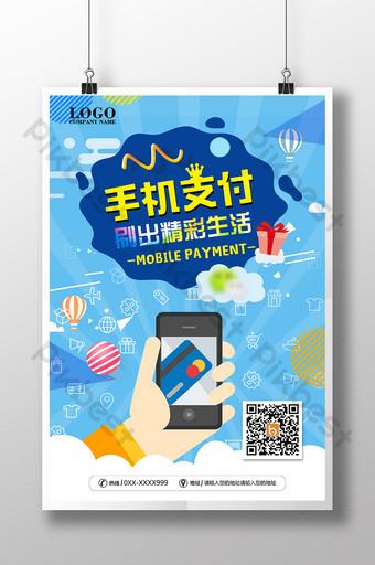 Le paiement mobile affiche une merveilleuse affiche de code de scan de la vie Modèle PSD