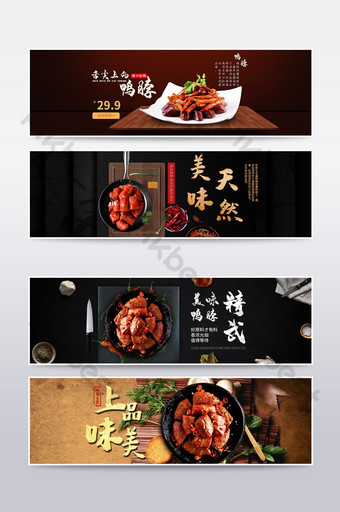 Taobao gourmet food spicy duck neck cooked poster banner E-commerce Template PSD