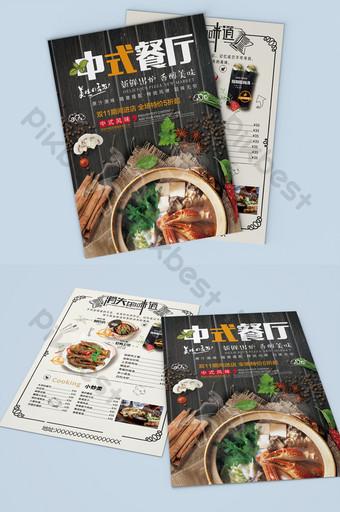 نشرة قائمة الطعام مجموعة الطعام الصيني قالب PSD