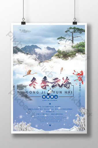 Chinese style anhui huangshan winter sea of clouds travel poster Template PSD