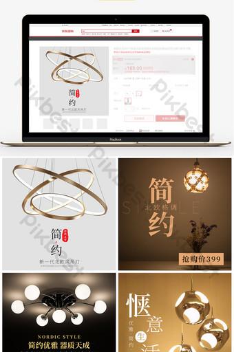 بسيطة الأوروبية والأمريكية نمط الإضاءة المنزلية التجارة الإلكترونية الصورة الرئيسية من خلال القطار التجارة الإلكترونية قالب PSD