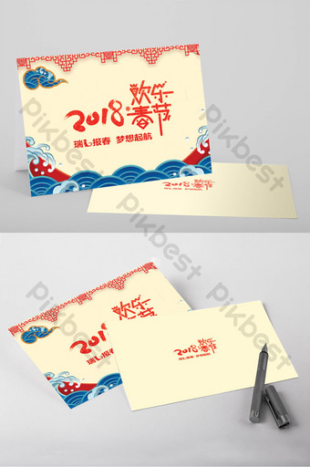 Modèle de mot de carte de voeux de carte postale année de chien de style chinois Word Modèle DOC