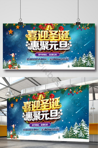 Christmas new year's day carnival season shopping mall promotion poster Template PSD