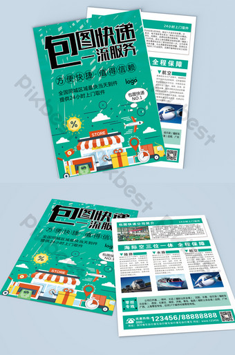 Baotu Express first-class service leaflet Template PSD