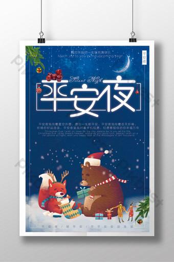 美麗的星空風格聖誕平安夜節日微信圖片海報 模板 PSD
