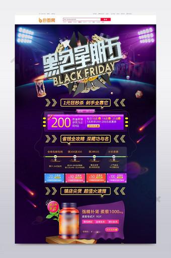 電子商務保健產品時尚酷3d黑色五家 電商淘寶 模板 PSD