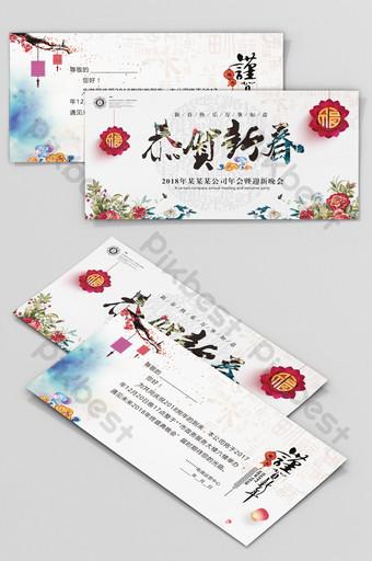 Réunion annuelle du festival du printemps de style chinois 2018 année de l'invitation de carte de voeux de chien Modèle PSD