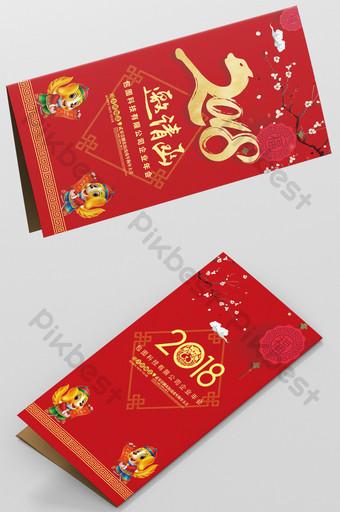 Lettre d'invitation de presse de conférence annuelle de nouvelle fête chinoise de l'année du chien Carte de vœux Modèle PSD