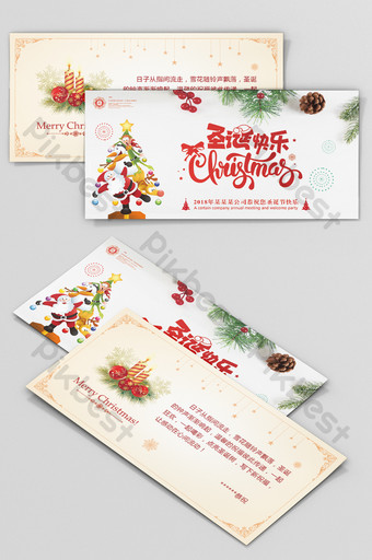 عيد الميلاد بطاقات المعايدة قسيمة دعوة عطلة رأس السنة الجديدة قالب PSD
