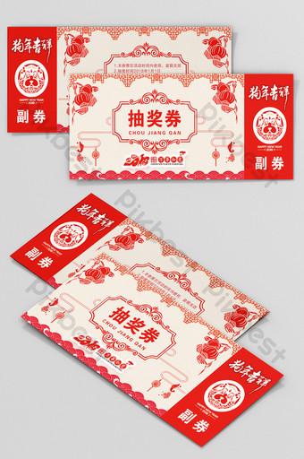 Billet de tirage au sort de style chinois et simple année du chien Modèle PSD