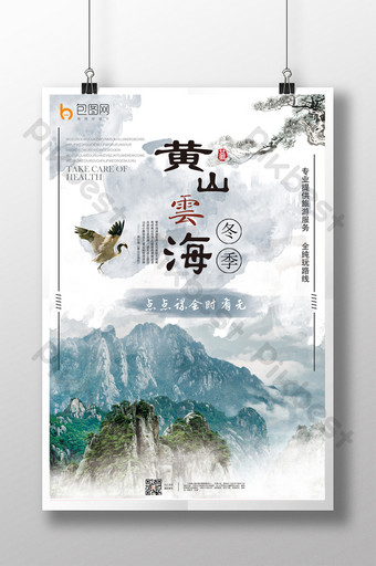 Fresh ink huangshan winter sea of clouds poster Template PSD