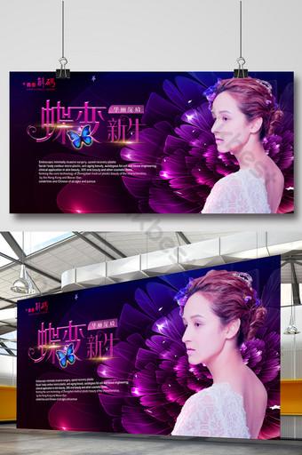 Panneau d'exposition de salon de beauté de changement de papillon Modèle PSD
