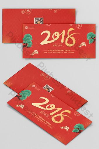 Invitation de carte de voeux de gala de la fête du printemps de l'année du chien de style chinois Modèle PSD