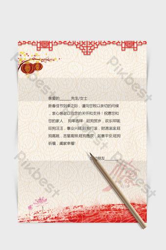 Papier découpé mot de nouvel an chinois merci lettre modèle de fond papeterie Word Modèle DOC