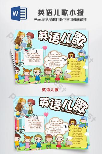 Modèle Word de manuscrit de tabloïd anglais de l'école primaire pour enfants Télécharger Word Modèle DOCX