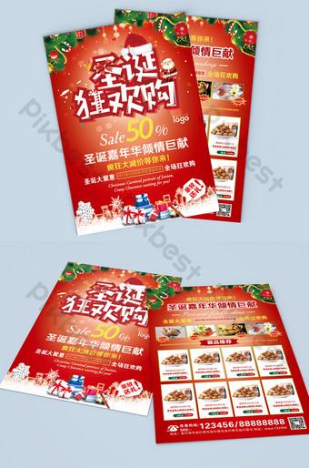 Flyer de promotion d'achat pour le carnaval de Noël festif Modèle PSD