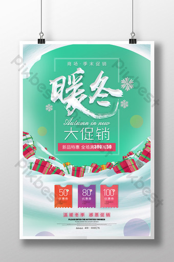Warm winter shopping mall season end promotion poster Template PSD