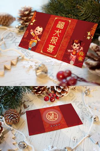Invitation de carte de voeux de fête du printemps 2018 de style chinois Modèle PSD