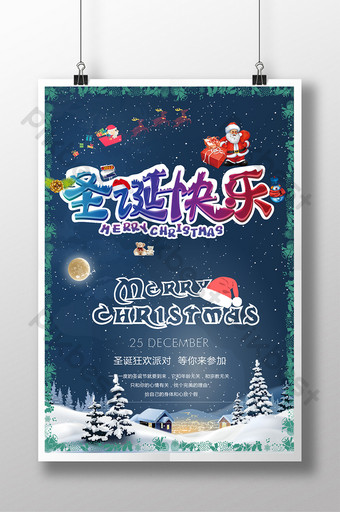 cartel azul oscuro del día de navidad de la noche nevada Modelo PSD
