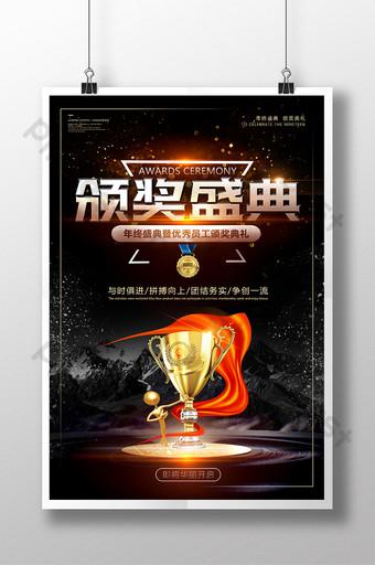 黑金年會頒獎典禮年終晚會晚會獎杯海報 模板 PSD